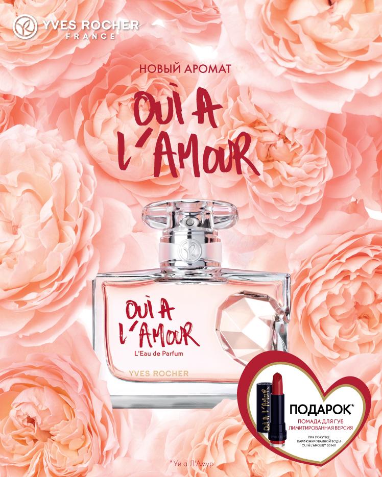 Новый аромат Oui à l'Amour от Yves Rocher!