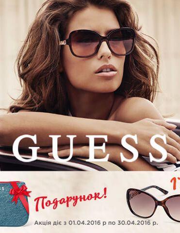 Єдина ціна на колекції сонцезахисних окулярів Guess!