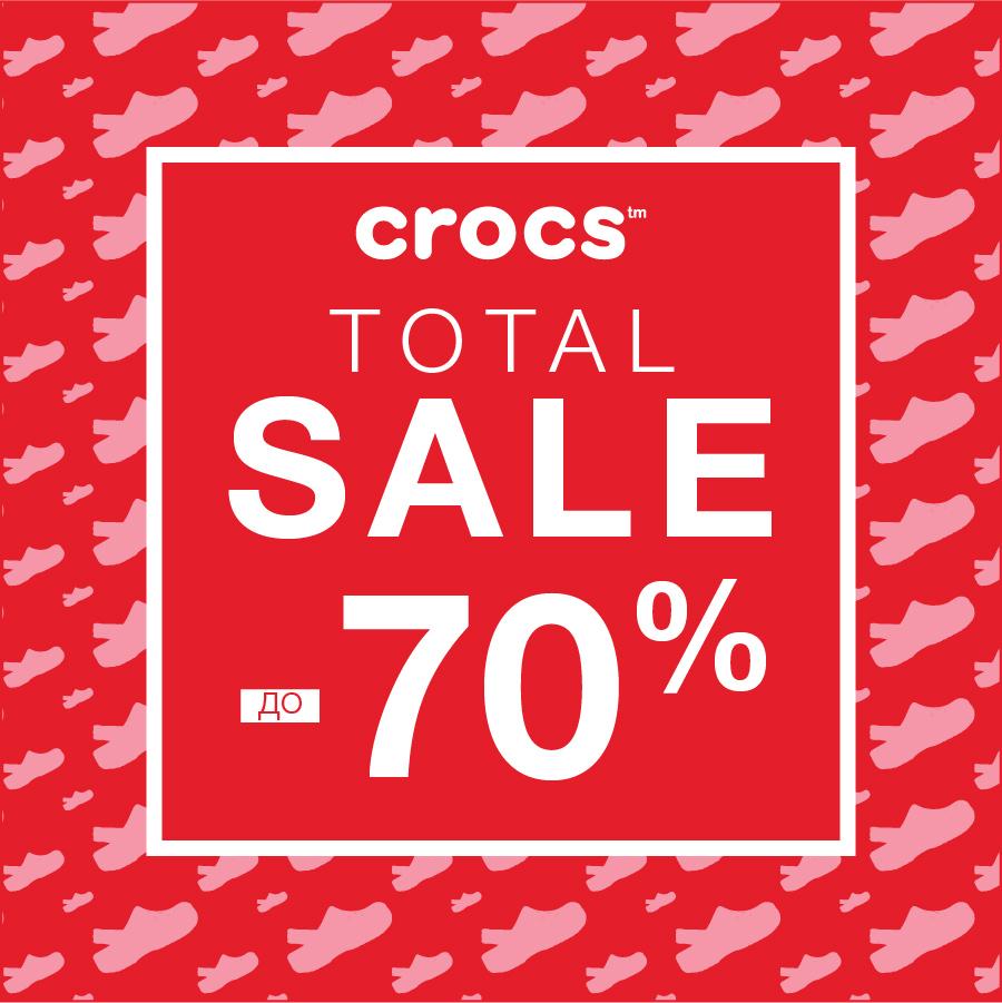 Скидки до 70% в магазине CROCS