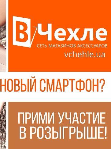 Умопомрачительная акция от магазина аксессуаров «ВЧехле»!