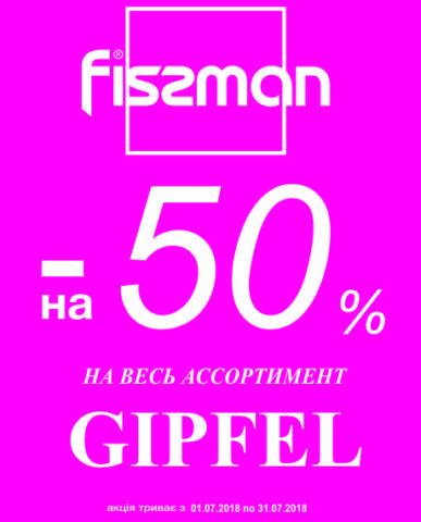 Акция от Фиссман