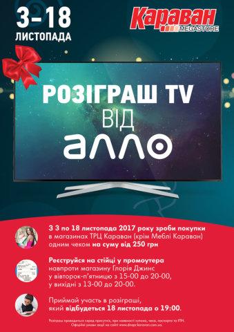 Розыгрыш ТВ