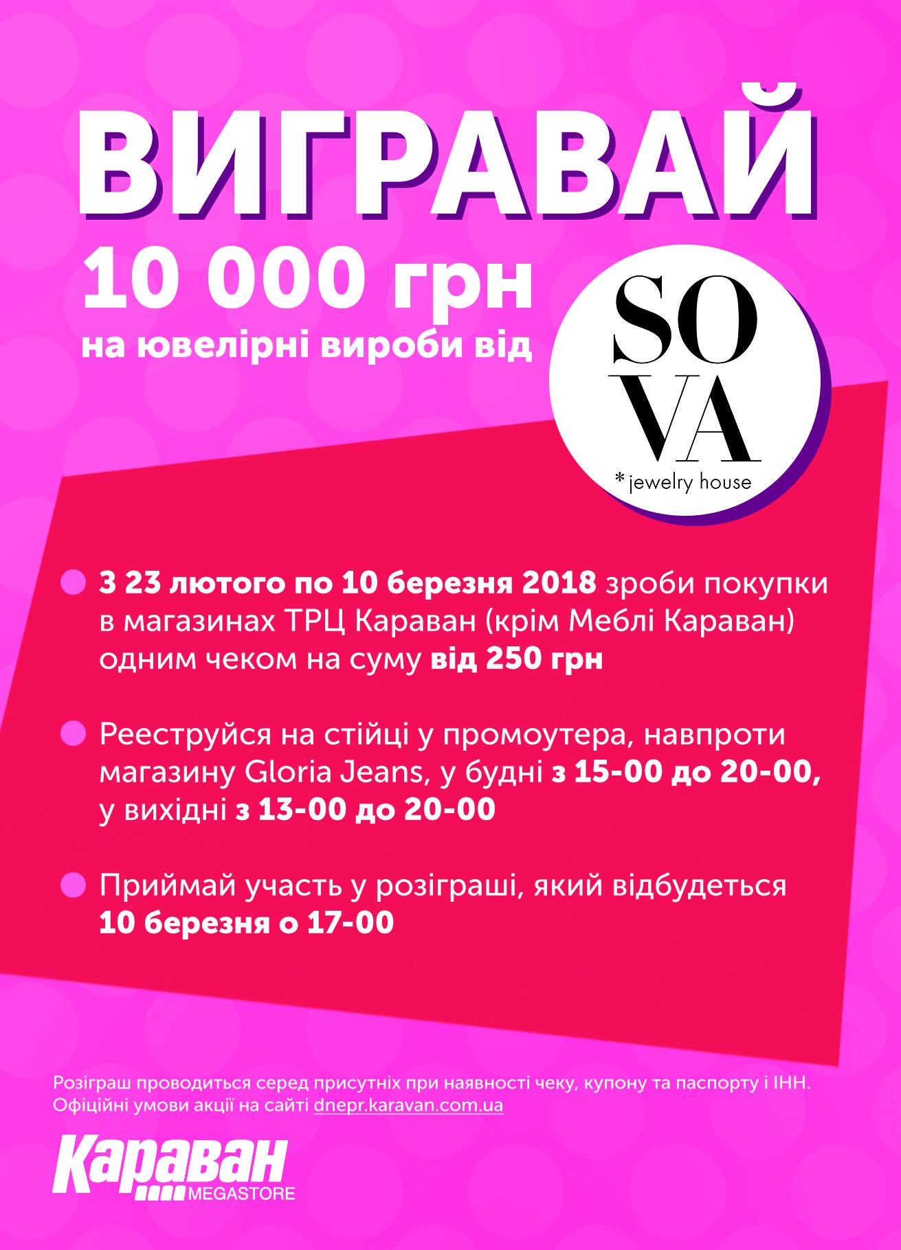 Розыгрыш подарков от SOVA!