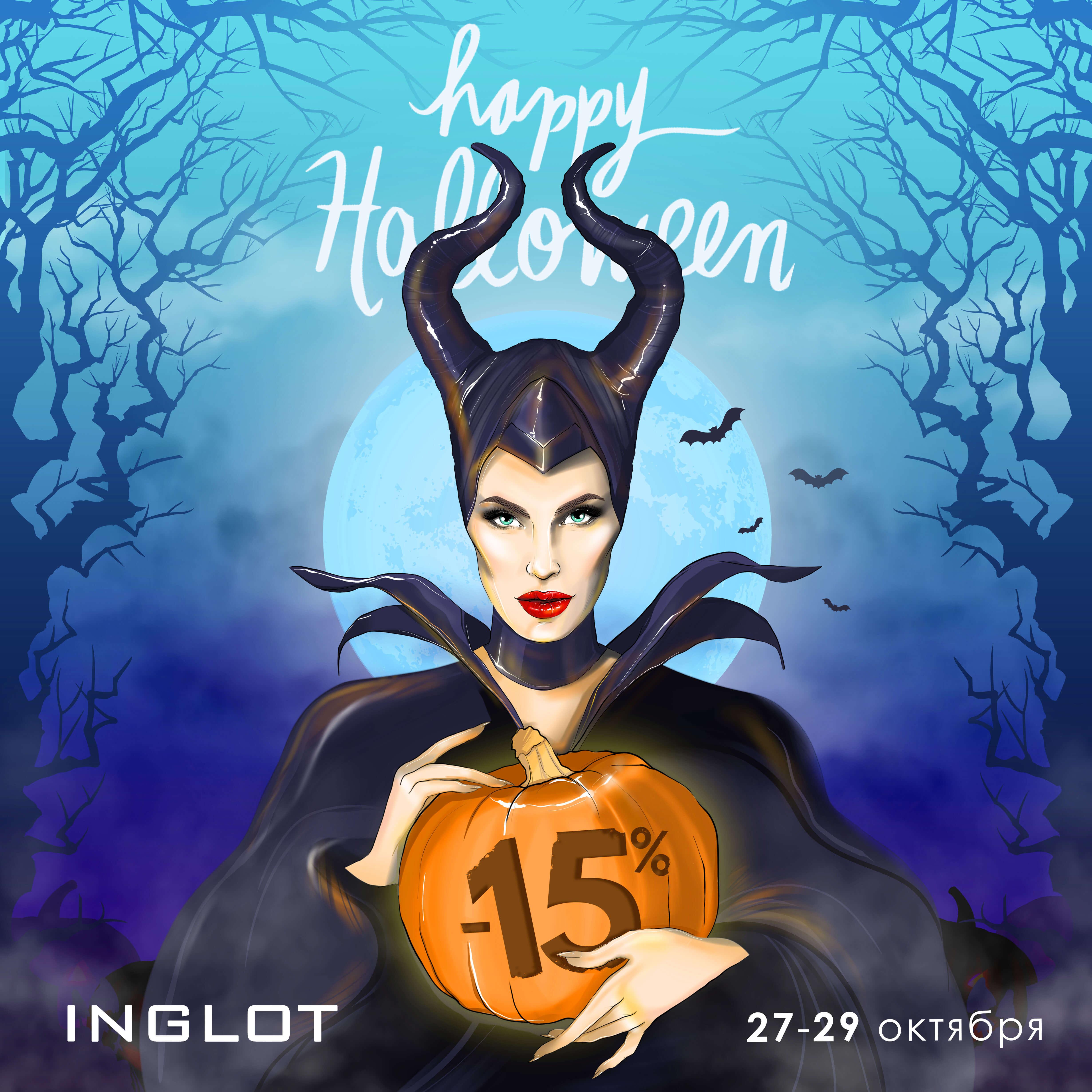 INGLOT - акция на Halloween