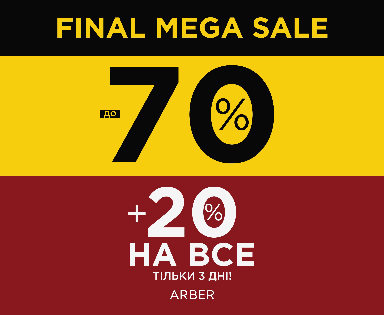 Еще больше скидок! FINAL MEGA SALE до 70% + 20% на ВСЕ