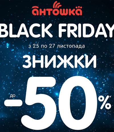 В Черную Пятницу магазины радуют клиентов уникальными предложениями, и «АНТОШКА» не стал исключением.