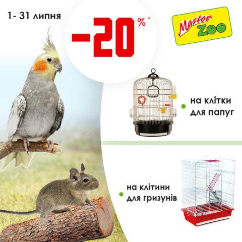 Акционные предложения сети зоомаркета MasterZoo