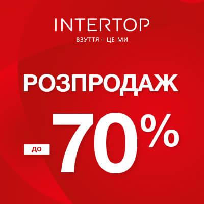 Скидки до 70% в INTERTOP!