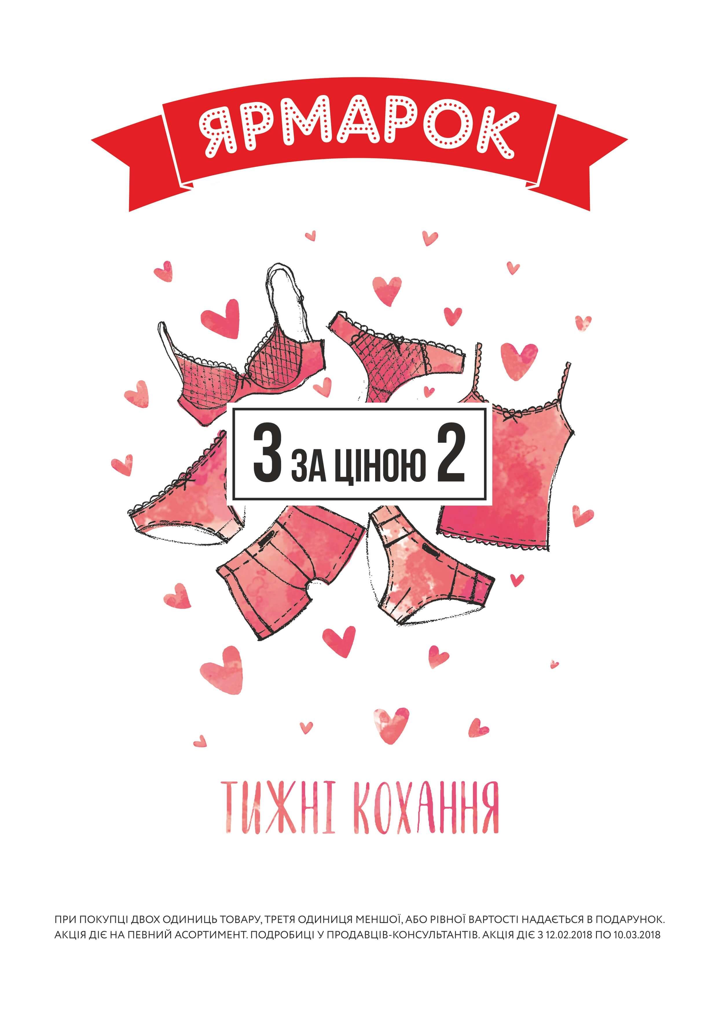 «Тижні кохання» в магазинах Білизна.Street