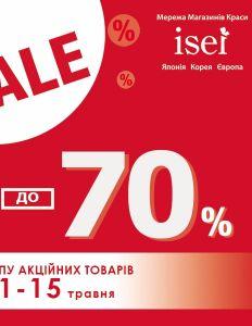 Распродажа в ISEI