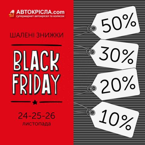 Черная пятница от Автокрісла.com