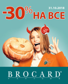 -30 на все к Halloween