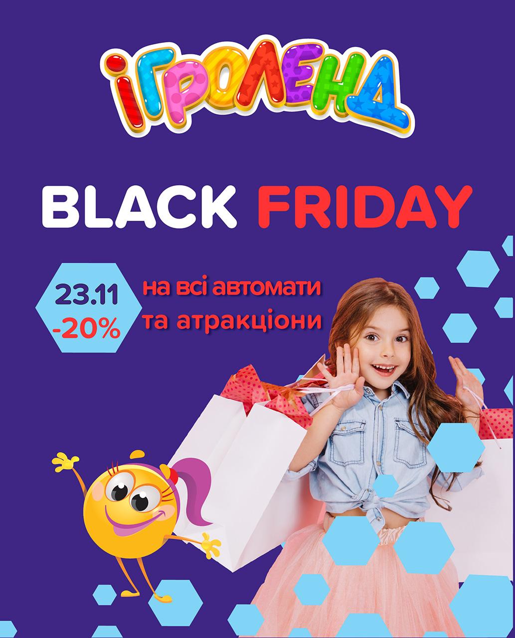 23 листопада – Чорна П'ятниця в ІГРОЛЕНД!