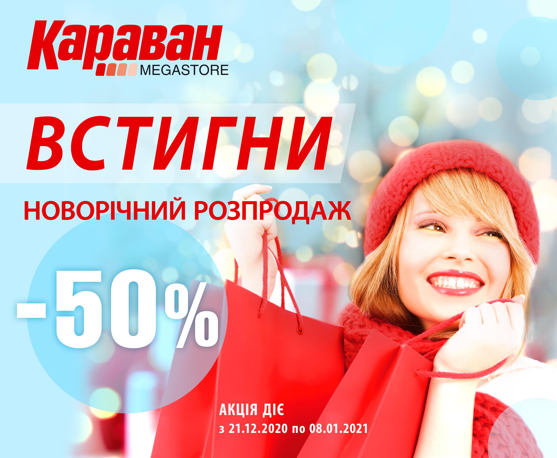 Новогодняя распродажа в ТРЦ «Караван»!
