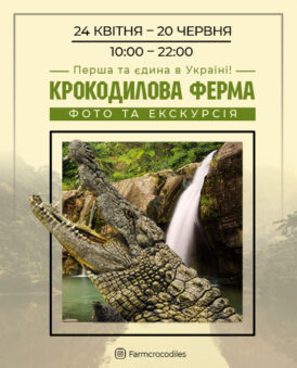До ТРЦ «Караван» завітала виставка крокодилів та інших рептилій