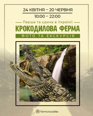 Крокодилова ферма в ТРЦ