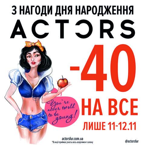 В ACTORS День Рождения! Забирай любимую вещь со скидкой — 40% только 11 и 12 ноября!