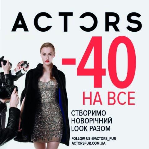 Встречай Новый год в одежде от ACTORS