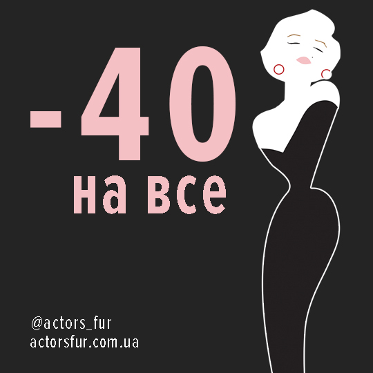 Black Friday в ACTORS