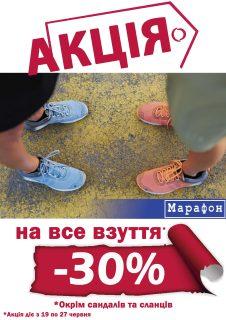 Акция -30% от МАРАФОН