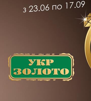 «УКРЗОЛОТО» разыгрывает 24 путешествия на двоих в аутентичные места Украины!
