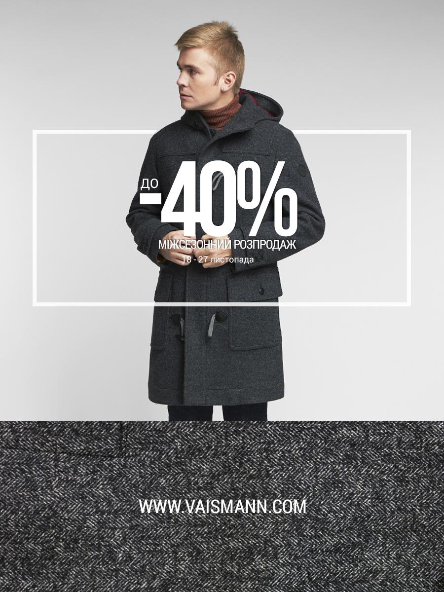В Vaismann скидки до -40%