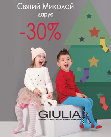 День Святого Николая, скидка 30% на весь детский ассортимент товаров.