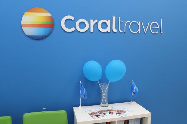 Coral Travel Турагенство