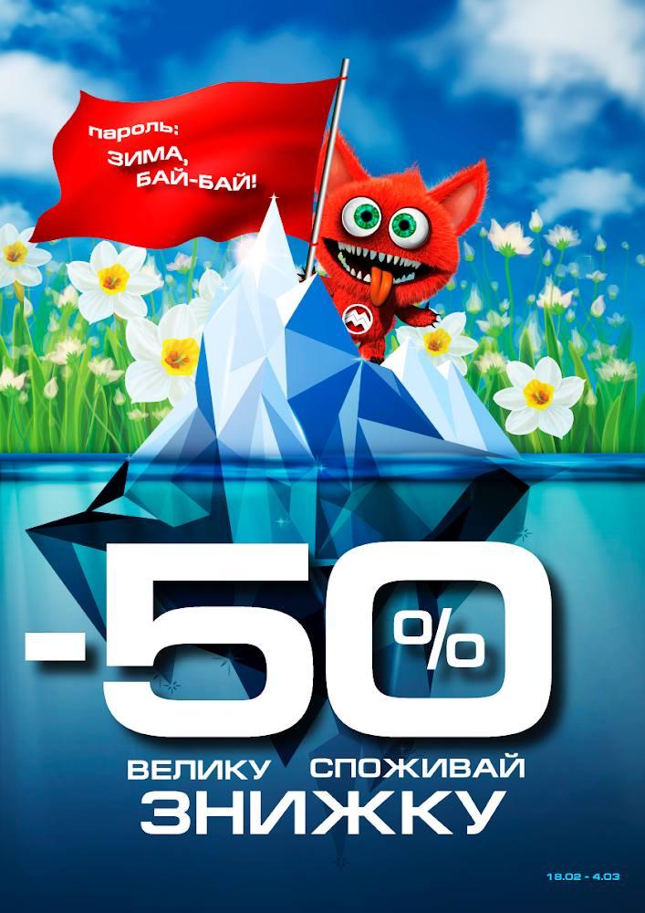 Хапай знижку -50%