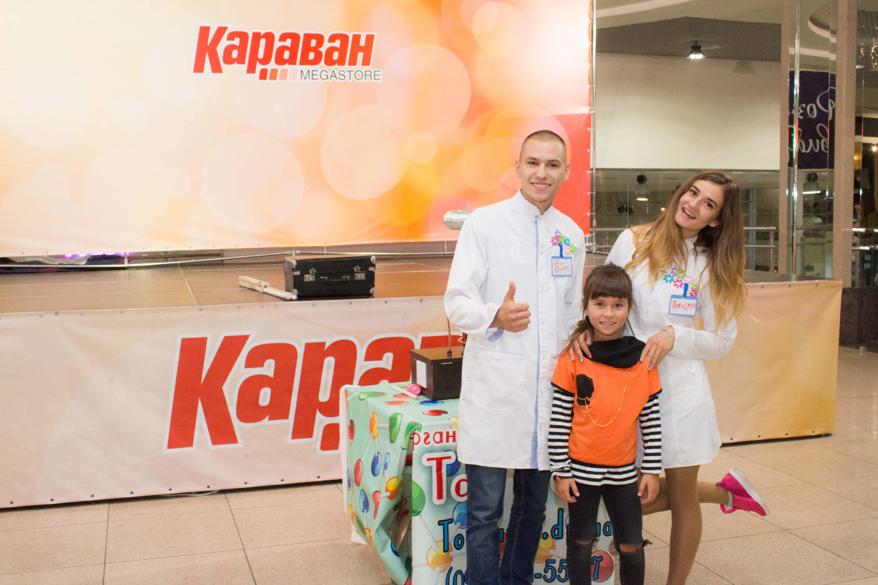 Фотоотчет мероприятия «Karavan Super Fun «