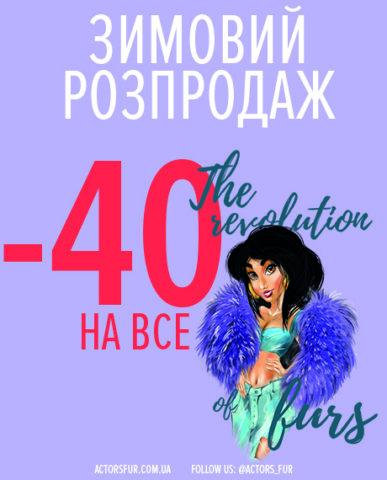 Весь январь в АКТОRS скидки -40%