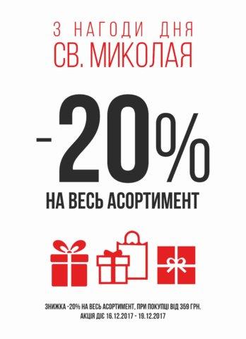 Скидка -20% в магазинах К-Маркет