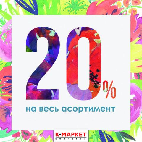 К-Маркет дает скидку в 20%