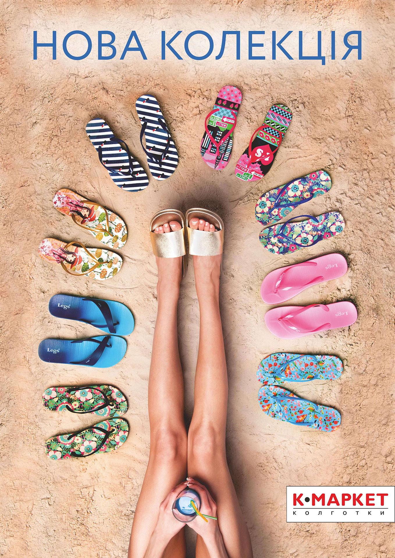 Новая коллекция летней обуви в К-Маркет