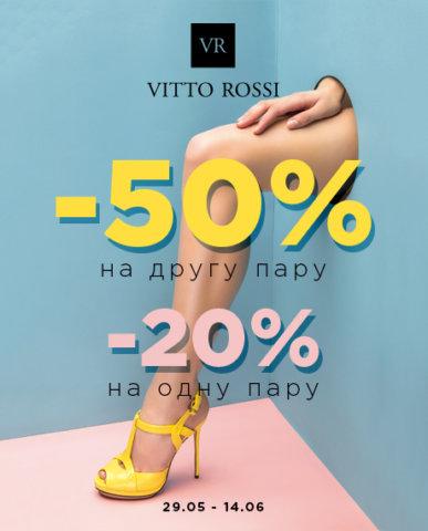 Акция в Vitto Rossi до 14.06