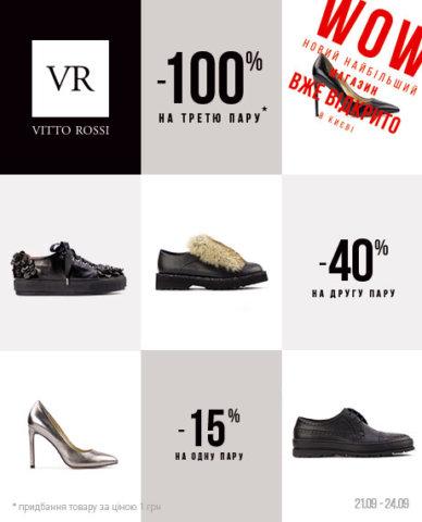 СКИДКА -100% уже в Vitto Rossi!!!