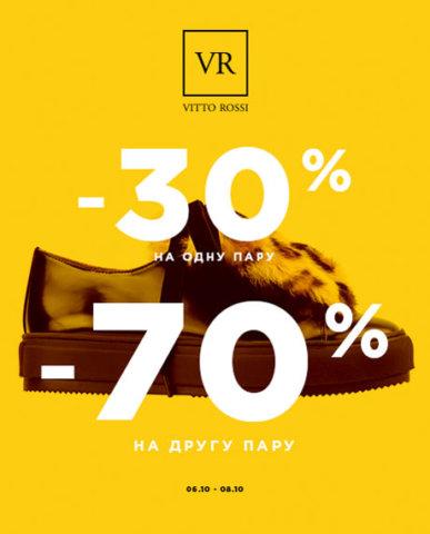 СКИДКИ от 30% до 70% в сети #VittoRossi