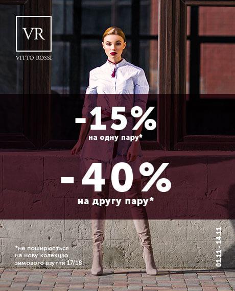СКИДКИ -15% и -40% в #VittoRossi