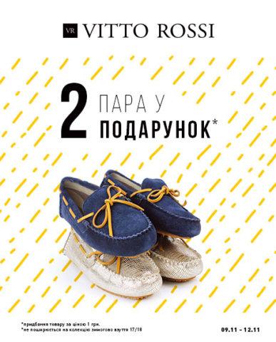 Vitto Rossi СКИДКИ -20% или вторую пару в ПОДАРОК