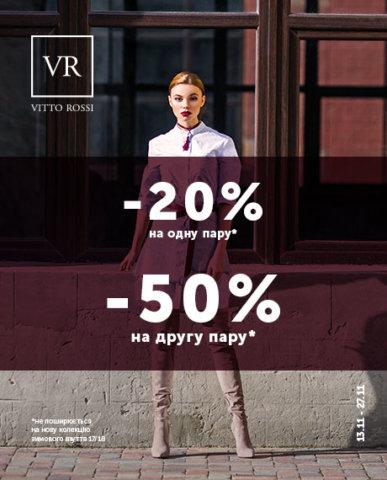 В Vitto Rossi СКИДКИ -20% или -50% НА ВСЕ!