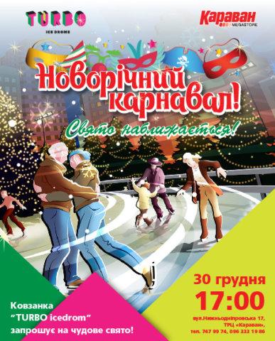 Новогодний Карнавал на катке «TURBO ice drom» в ТРЦ «Караван»