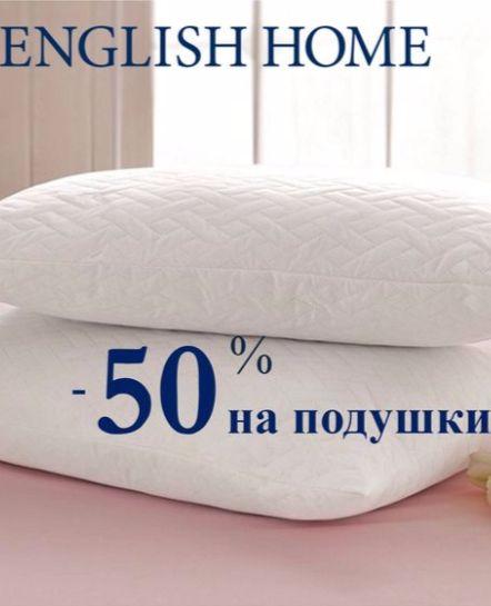 English Home: -50% на подушки — до 30 апреля!