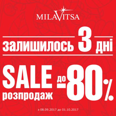 Акционное предложение от Milavitsa в Днепре - ТРЦ КАРАВАН 1dbadd8cf70f5