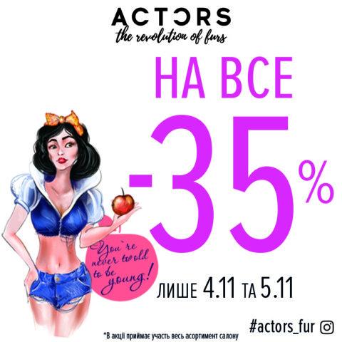 Встречай в ACTORS — 35 % на весь ассортимент салона 4 и 5 ноября