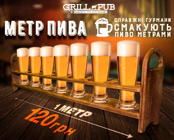 Метр пива