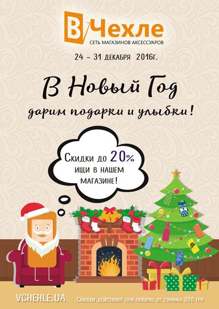 Ищешь подарок на Новый Год?