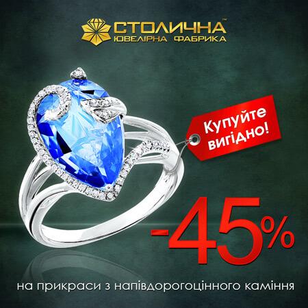 На-украшения-с-полудрагоценными-камнями--45%(3)