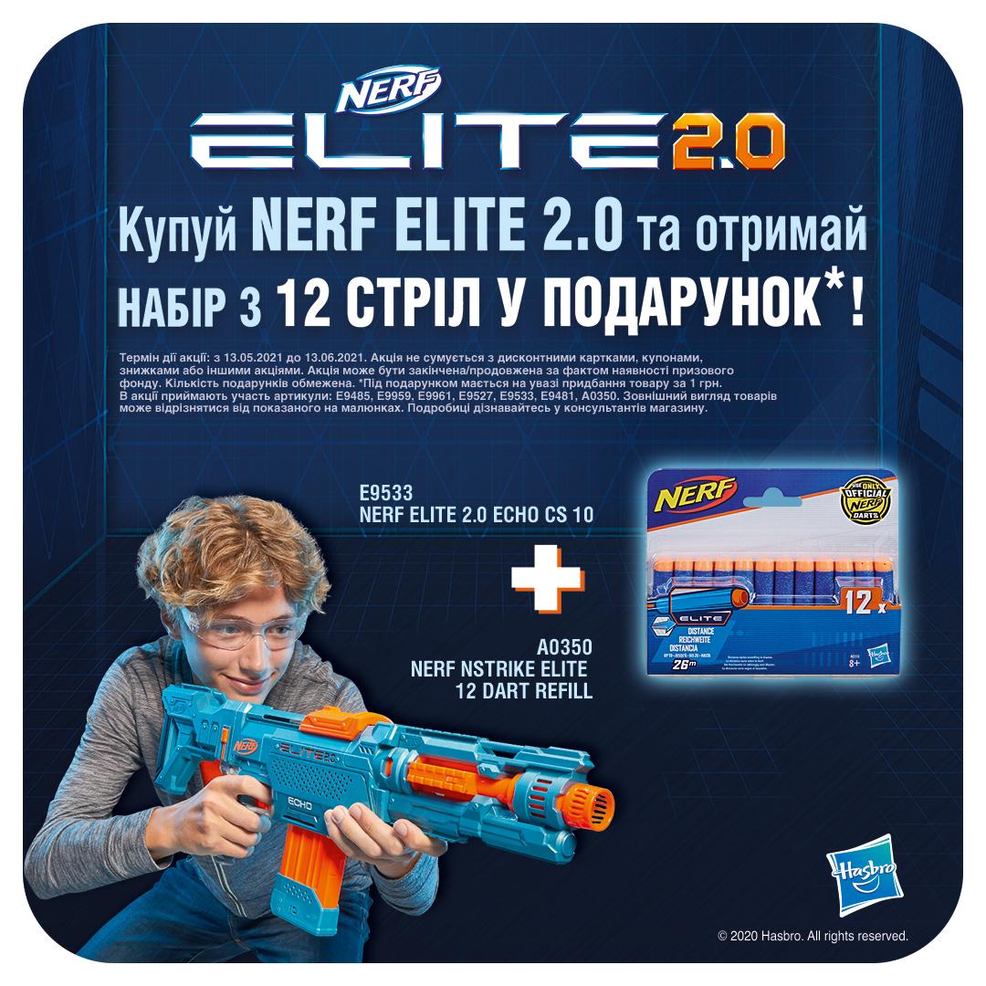 Купуй бластер Nerf Elite 2.0 та отримуй подарунок!