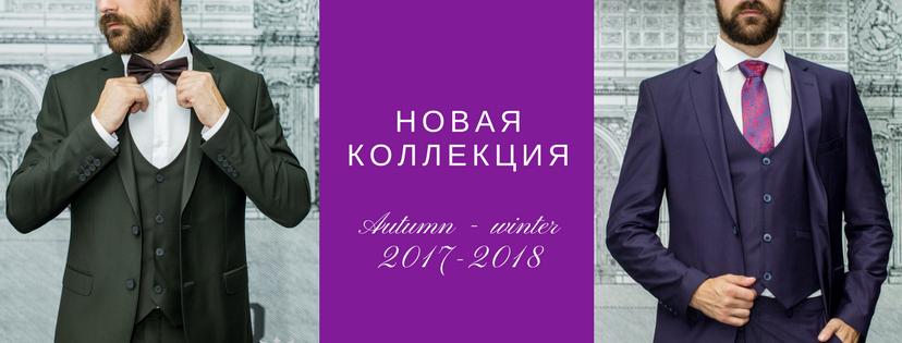 ТМ «TAMIR» представляет коллекцию осень-зима 2017-2018