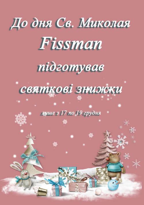 Акция ко дню Святого Николая с 17 по 19 декабря
